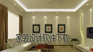家装设计软件下载