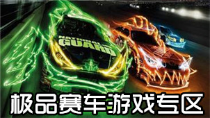 极品赛车游戏专区