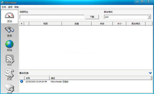 VDownloader视频下载软件截图