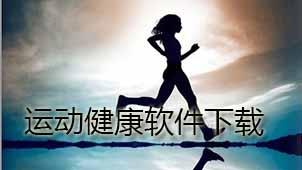 运动健康软件下载