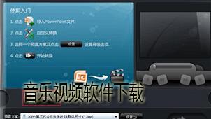 音乐视频软件下载