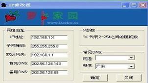 网站ip查询软件专题