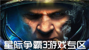 星际争霸3游戏专区