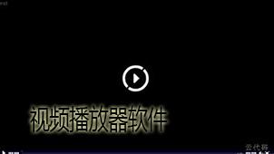 视频播放器软件下载