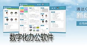 数字化办公软件下载