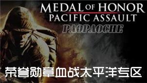 荣誉勋章血战太平洋专区