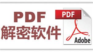 PDF解密软件专区