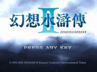 幻想水浒传2(免CD补丁)