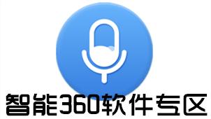 智能360软件专区