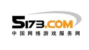 5173交易平台专区