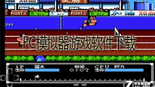 FC模拟器游戏软件下载