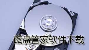 磁盘管家软件下载