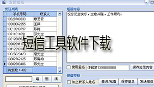 短信工具软件下载
