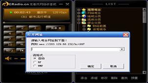 龙卷风网络收音机大全