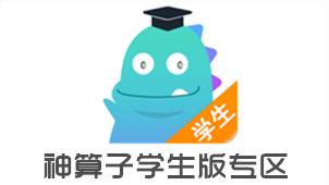 神算子学生版专区