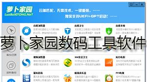 萝卜家园数码工具软件下载