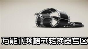 萬能視頻格式轉換器專區