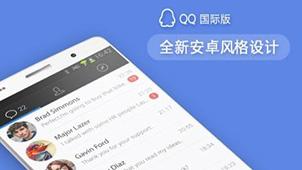 国际版QQ大全