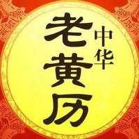 中華老黃歷