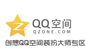QQ空间装扮大师专区