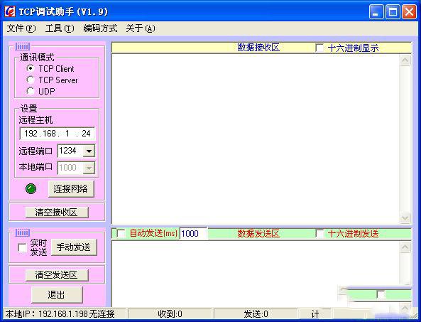 TCP调试助手截图