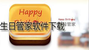 生日管家软件下载