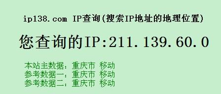 IP地址查询截图1