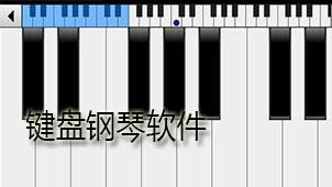 鍵盤鋼琴軟件下載