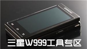 三星W999工具专区