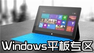 Windows平板专区