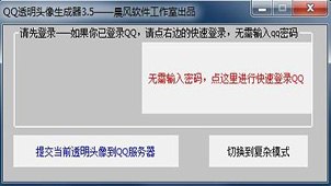 QQ透明头像生成器大全
