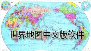 世界地图中文版软件下载