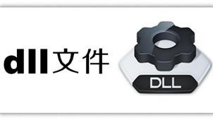 DLL文件工具专区