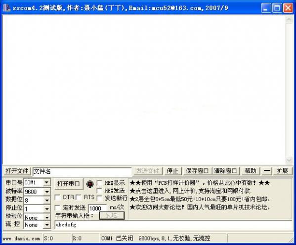 SSCOM 串口调试软件截图