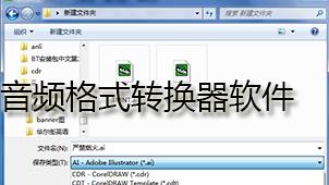 音频格式转换器软件下载