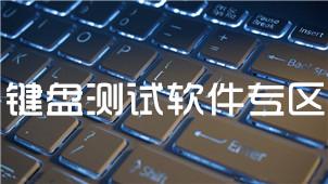 键盘测试软件专区
