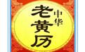 中华老黄历段首LOGO