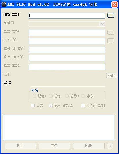 修改AMI BIOS工具AMITool截图1