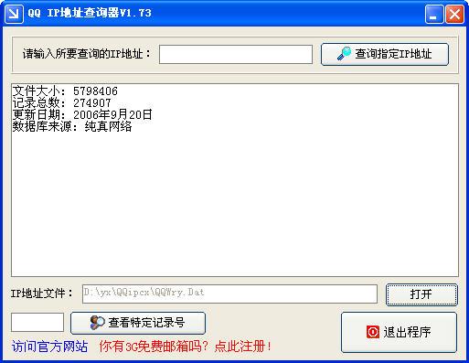 IP地址信息查询器截图1