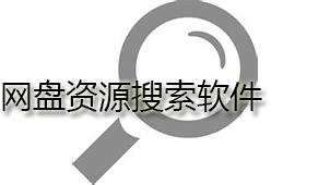 网盘资源搜索软件下载