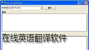在線英語翻譯軟件下載