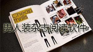 男人装杂志阅读软件