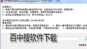 百中搜软件下载