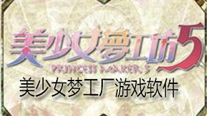 美少女梦工厂游戏软件下载