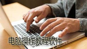 电脑操作教程软件