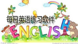 每日英语练习软件下载