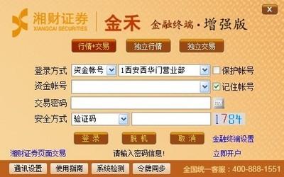 湘财证券官网大全