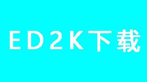 ED2K下载大全