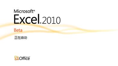EXCEL2010官方下载大全