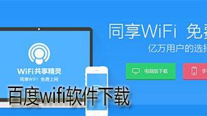 百度wifi软件下载